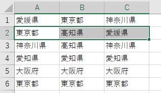 セル[A2]からセル[C2] までを選択