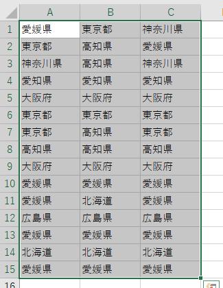 セル[A1]からセル[C15]を選択