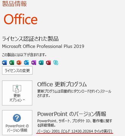 PowerPointのバージョン情報