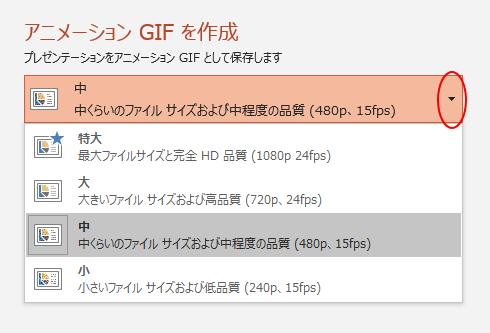 アニメーションGIFのファイルサイズ