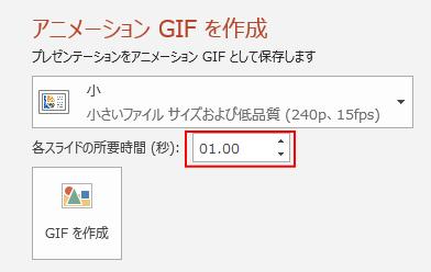 アニメーションGIFの[各スライドの所要時間]