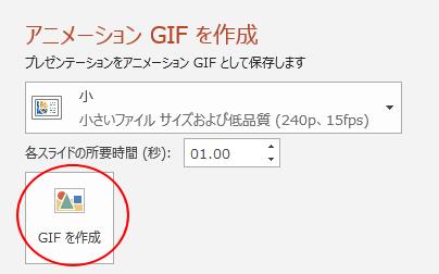 アニメーションGIFを作成の[GIFを作成]ボタン