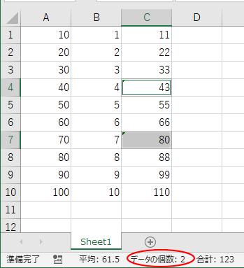 [アクティブ列との相違]で数式のエラーチェック