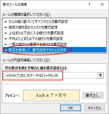 [新しい書式ルール]ダイアログボックスで数式を使用して設定