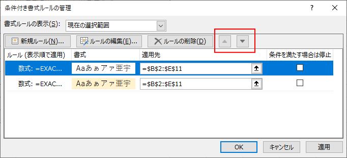[条件付き書式ルールの管理]の移動ボタン