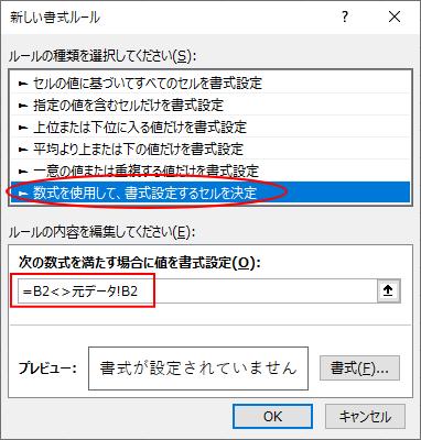 [ルールの種類を選択してください]で[数式を使用して、書式設定するセルを決定]を選択