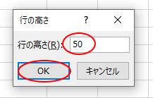 [行の高さ]ダイアログボックス