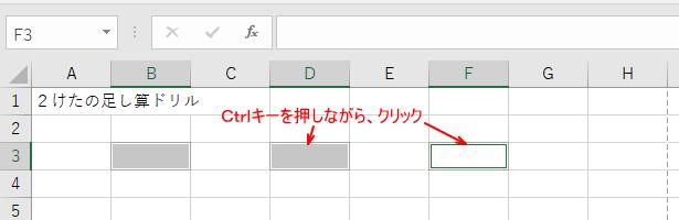 セル[B2]を選択して、[Ctrl]キーを押したまま、セル[D3]とセル[F3]をクリック