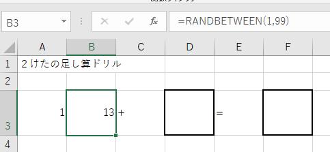 数式バーの関数