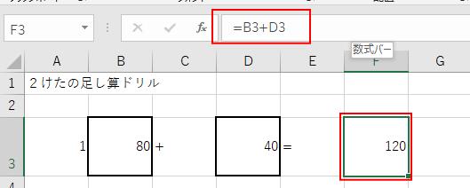 数式の入力