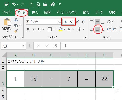 フォントサイズと中央揃えの設定
