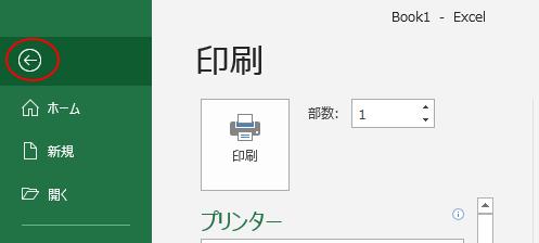 [戻る]ボタン