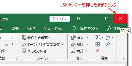 [Shift]キーを押したまま[閉じる]ボタンをクリック