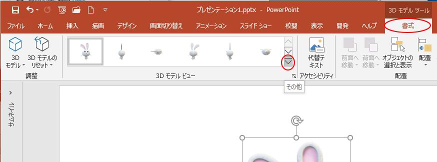 [3Dモデルビュー]の[その他]ボタン