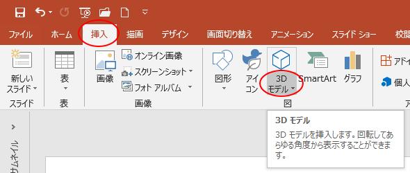 [挿入]タブの[3Dモデル]