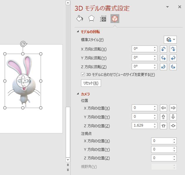 [3Dモデルの書式設定]作業ウィンドウ