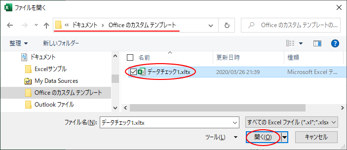 [ファイルを開く]ダイアログボックスで[Officeカスタムテンプレート]フォルダーを指定