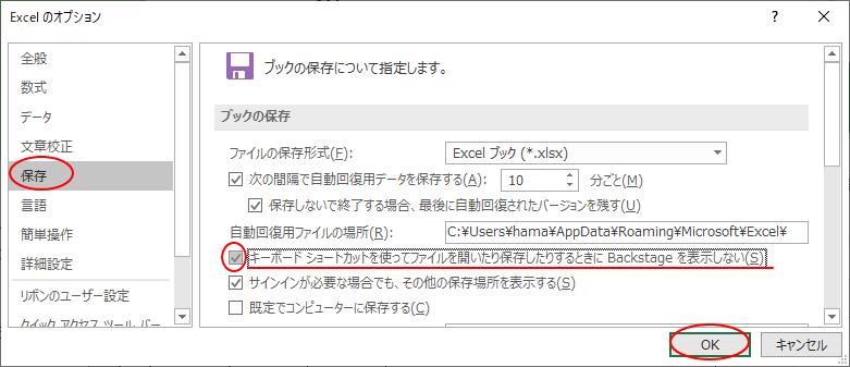 Excel2019の[キーボードショートカットを使ってファイルを開いたり保存したりするときにBackstageを表示しない]