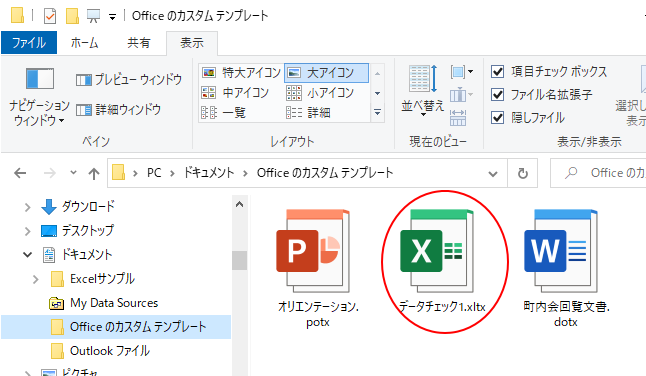 [Officeカスタムテンプレート]フォルダーに保存したテンプレートファイル