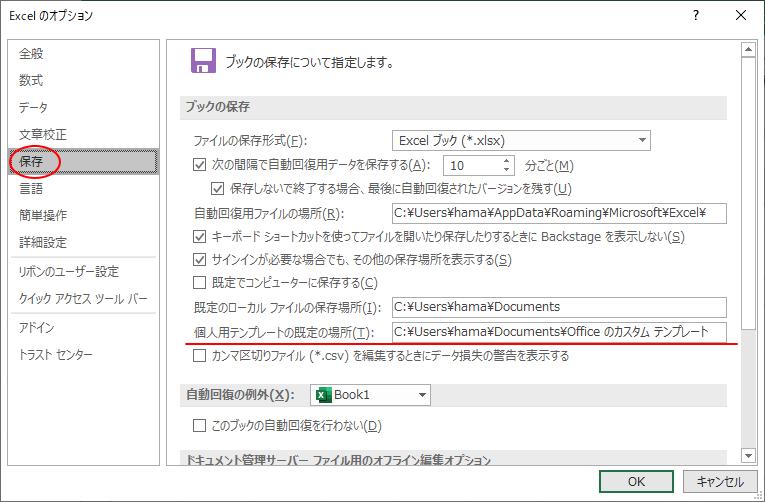 [Excelのオプション]の[個人用テンプレートの既定の場所]