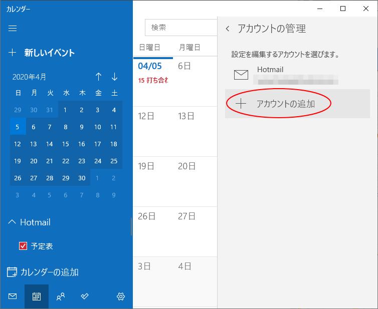 カレンダーの[アカウントの管理]-[アカウントの追加]