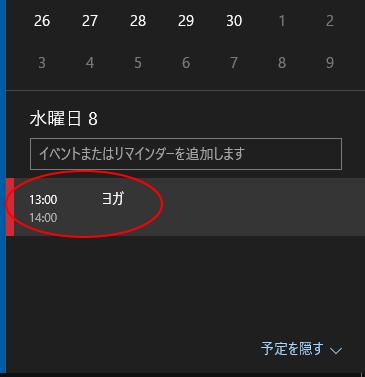 カレンダーのポップに表示されたイベント
