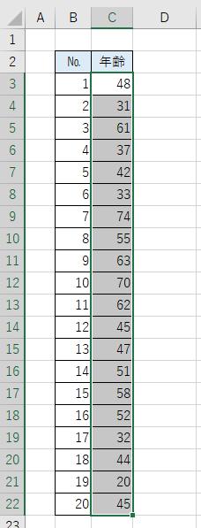 年齢列のデータを範囲選択