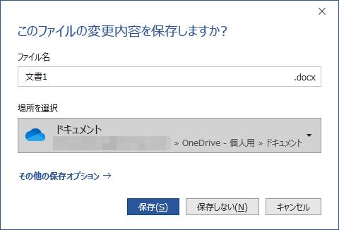 [このファイルの変更内容を保存しますか?]のウィンドウ