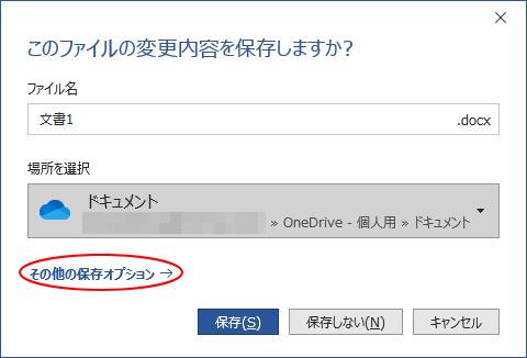 [このファイルの変更内容を保存しますか?]ウィンドウの[その他の保存オプション]