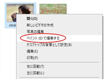 写真で右クリックしてショートカットメニューの[ペイント3Dで編集する]を選択