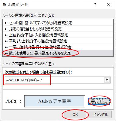[新しい書式ルール]ダイアログボックス