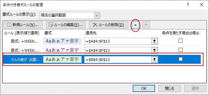 [条件付き書式ルールの管理]ダイアログボックスの[上へ移動]ボタン