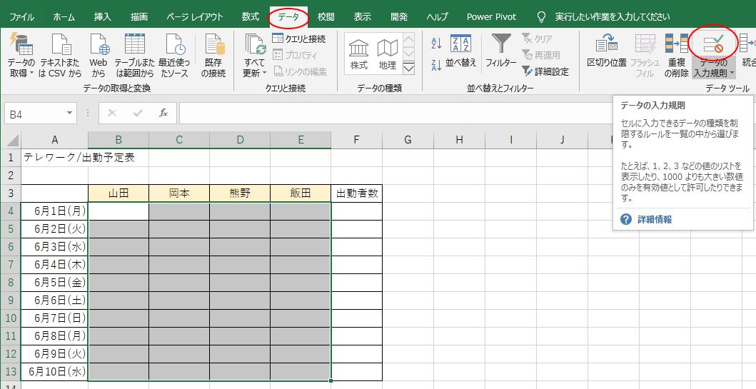 [データ]タブの[データツール]グループにある[データの入力規則]