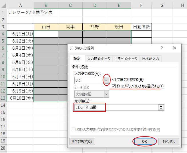 [データの入力規則]ダイアログボックスでリストを設定