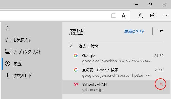 Webページをポイントして右端の[×]をクリック