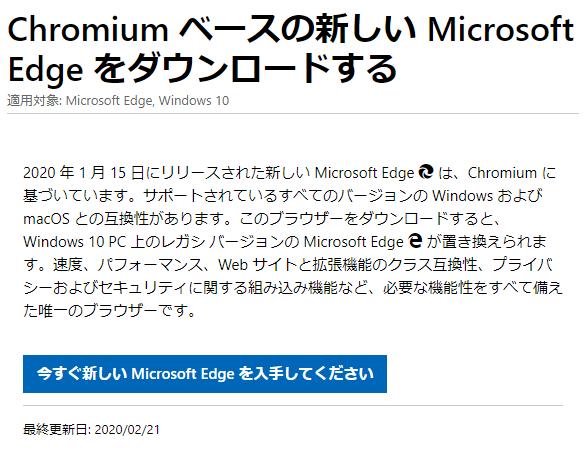 新しいMicrosoft Edgeのページ