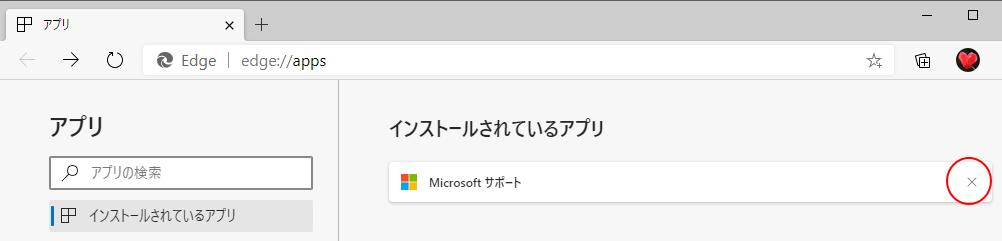 インストールされているアプリの右端にある[×]をクリック