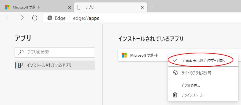 インストールされているアプリで右クリック[全画面表示のブラウザーで開く]