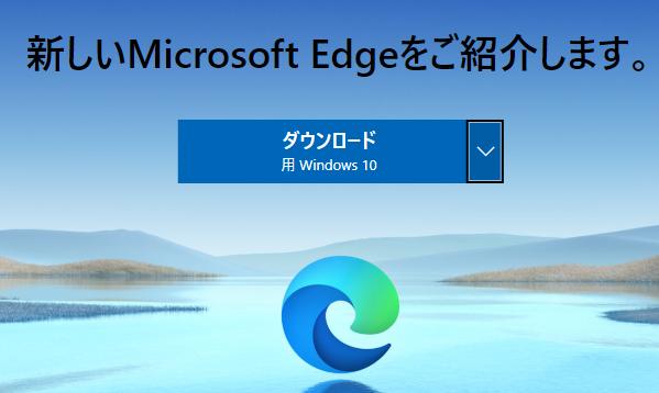 Microsoft Edgeダウンロードページ