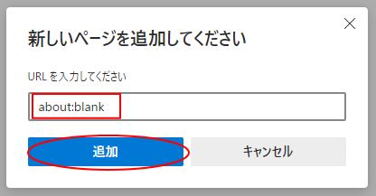 [新しいページを追加してください]のテキストボックスに[about:blank]と入力