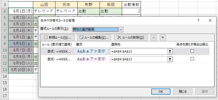 日付のセル範囲のみに条件付き書式を設定