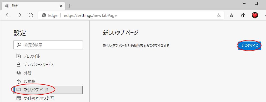 Edgeの[設定]-[新しいタブページ]