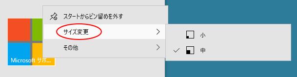タイルを右クリックして[サイズ変更]