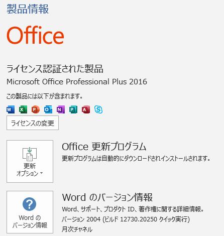Word2016のバージョン情報
