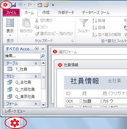 Windows7のAccess2010のAccess
