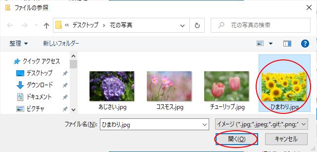 ファイルの参照で画像を選択