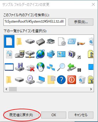 [フォルダーのアイコンの変更]の[既定値に戻す]ボタン