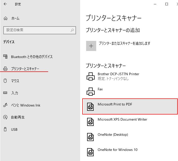 [Windowsの設定]の[プリンターとスキャナー]
