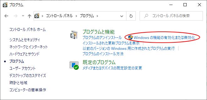 [プログラムと機能]の[Windowsの機能の有効化または無効化]