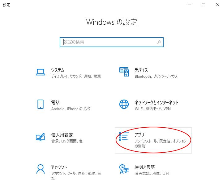 [Windowsの設定]の[アプリ]